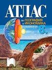 Атлас по география и икономика за 8. клас - помагало