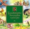 Златните български приказки - детска книга