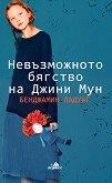 Невъзможното бягство на Джини Мун - Бенджамин Ладуиг - книга
