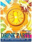 Книга-игра: Drink Party -