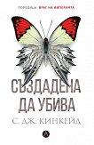 Враг на империята - книга 1: Създадена да убива - С. Дж. Кинкейд -