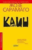 Каин - Жозе Сарамаго - книга
