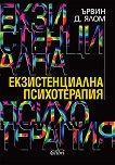 Екзистенциална психотерапия - Ървин Ялом - книга