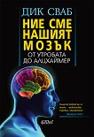 Ние сме нашият мозък - Дик Сваб - книга