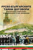 Руско-българските тайни договори - Цочо Билярски - книга