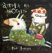 Азбука на любовта - бутиково издание с твърди корици - Рин Ямамура - книга