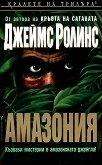 Амазония - Джеймс Ролинс -