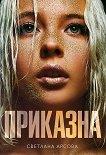 Приказна - Светлана Арсова -