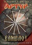 Артур - том 3: Камелот - Рицарите на кръглата маса - Токораз Исто -