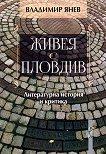 Живея с Пловдив - Владимир Янев -