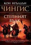 Чингис  - книга 1: Степният вълк - книга