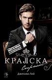Кралска страст - книга 1 - Дженива Лий -