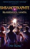 Библиотекарите - книга 1: Вълшебната лампа - Грег Кокс - книга