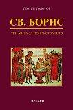 Св. Борис - Три мита за покръстването - Георги Тодоров - книга