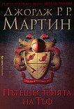 Пътешествията на Тъф - Джордж Р. Р. Мартин -