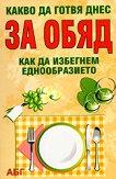 Какво да готвя днес за обяд - книга