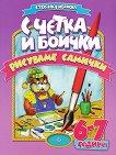 Моливко: С четка и боички рисуваме самички : За деца в подготвителна група на детската градина - Стоянка Иванова -