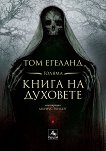 Голяма книга на духовете - Том Егеланд - книга