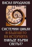 Системни цикли и бъдещето на историята: Накъде върви светът? - Васил Проданов - книга