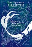 Събрани приказки и разкази - том 2 - Ханс Кристиан Андерсен -