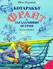 Котаракът Франт и Загадъчният остров + CD - Иван Раденков -