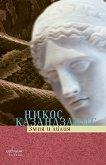 Змия и лилия - Никос Казандзакис - книга