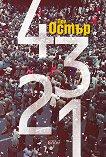 4 3 2 1 - книга