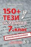 150+ тези за изпита по български език и литература в 7. клас - Милослава Стойкова - учебник
