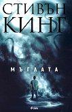 Мъглата - книга