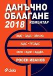 Данъчно облагане 2018 - коментар - Росен Иванов -