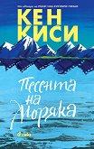Песента на моряка - Кен Киси - книга