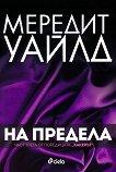 Хакерът - книга 3: На предела - Мередит Уайлд -