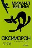 Оксиморон: Нечовешки роман - книга