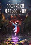 Софийски магьосници - книга 2: В сърцето на Странджа - Мартин Колев -