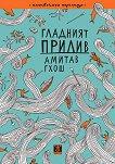 Гладният прилив - Амитав Гхош - книга