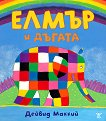 Елмър и дъгата - Дейвид Маккий - книга