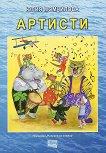 Направи си книжка: Артисти - Юлия Момчилова - книга