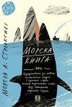 Морска книга - Мортен Строкснес -