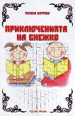 Приключенията на Снежко - Румена Катрева -