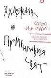 Художник на променливия свят - Казуо Ишигуро - книга