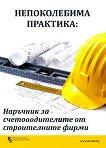 Непоколебима практика: Наръчник за счетоводителите от строителните фирми - Евгени Рангелов -