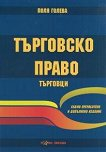 Търговско право - книга 1: Търговци - Поля Голева - книга