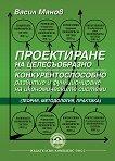 Проектиране на целесъобразно конкурентоспособно развитие и функциониране на икономическите системи - част 1 - Васил Манов - книга