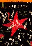 Низината - Джумпа Лахири - книга