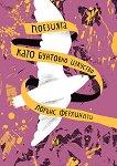 Поезията като бунтовно изкуство - Лорънс Ферлингети - книга