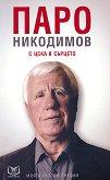 Паро Никодимов С ЦСКА в сърцето - книга