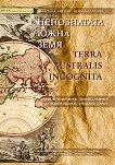 Непознатата Южна земя Terra Australis Incognita - книга