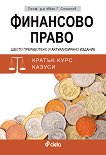 Финансово право - Проф. д-р Иван Г. Стоянов - книга