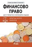 Финансово право - Проф. д-р Иван Г. Стоянов - сборник
