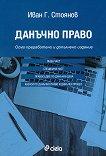 Данъчно право - Иван Стоянов - книга